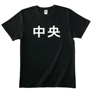 中央Tシャツ