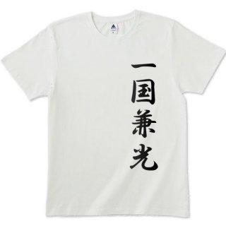 一国兼光Tシャツ 全8色
