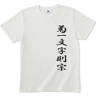 菊一文字則宗Tシャツ 全8色