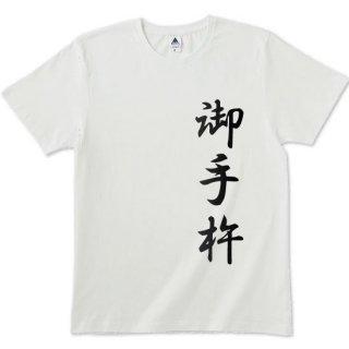 御手杵Tシャツ 全8色