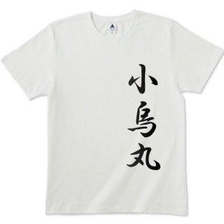 小烏丸Tシャツ 全8色