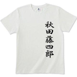 秋田藤四郎Tシャツ 全8色