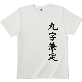 九字兼定Tシャツ 全8色