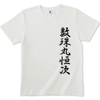 数珠丸恒次Tシャツ 全8色
