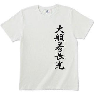 大般若長光Tシャツ 全8色