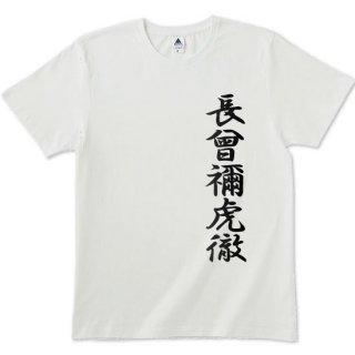長曾禰虎徹Tシャツ 全8色