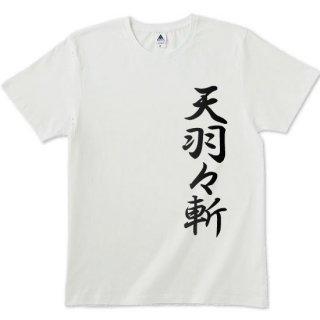 天羽々斬Tシャツ 全8色