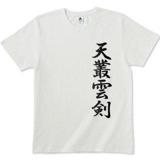 天叢雲剣Tシャツ 全8色