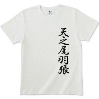 天之尾羽張Tシャツ 全8色