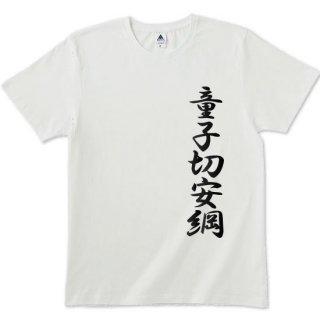 童子切安綱Tシャツ 全8色