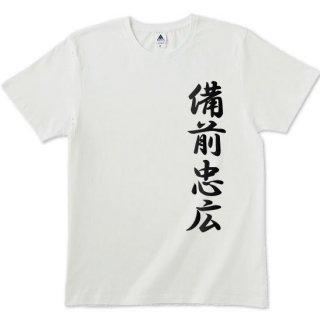 備前忠広Tシャツ 全8色