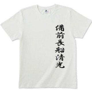 備前長船清光Tシャツ 全8色