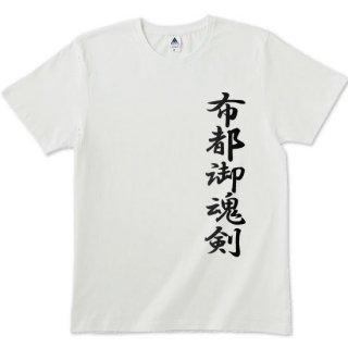 布都御魂剣Tシャツ 全8色