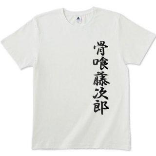 骨喰藤次郎Tシャツ 全8色