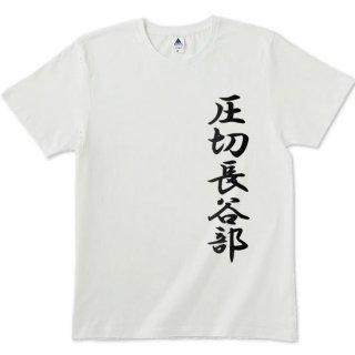 圧切長谷部Tシャツ 全8色