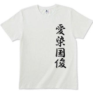 愛染国俊Tシャツ 全8色