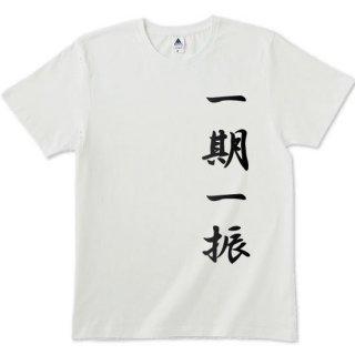 一期一振Tシャツ 全8色