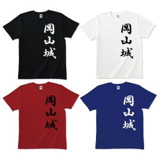 岡山城Tシャツ