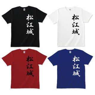 松江城Tシャツ