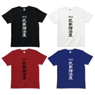 武家諸法度Tシャツ
