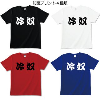 冷奴Tシャツ 全4色
