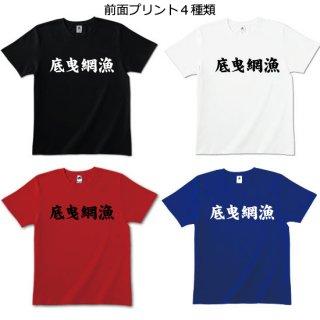 底曳網漁Tシャツ 全4色 8種類