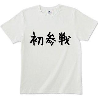 初参戦Tシャツ 全8色