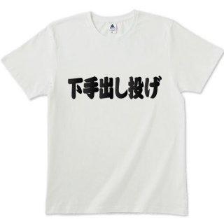 下手出し投げTシャツ 全8色