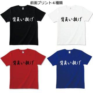 背負い投げTシャツ 全4色 8種類