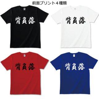 背負落Tシャツ 全4色 8種類