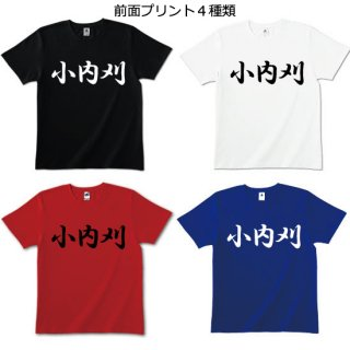 小内刈Tシャツ 全4色 8種類