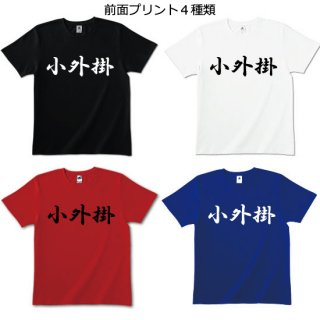 小外掛Tシャツ 全4色 8種類