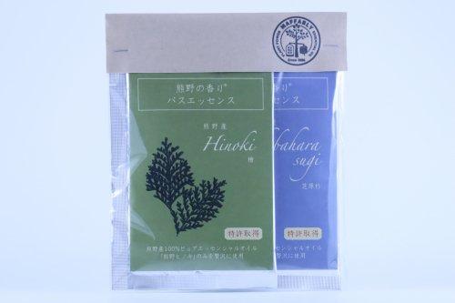 熊野の香り バスエッセンス 2種袋入りセット(粉末入浴料)