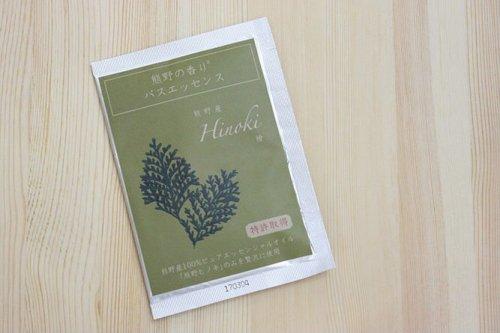 熊野の香り バスエッセンス 熊野産ヒノキの香り(粉末入浴料)