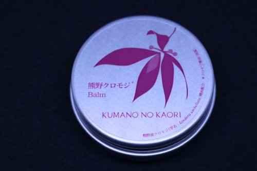 熊野の香り 熊野クロモジバーム(全身用高保湿クリーム)