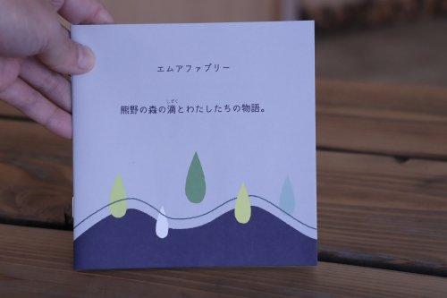 熊野の森の滴とわたしたちの物語。(小冊子)
