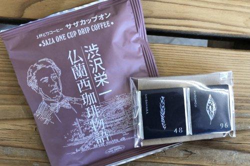 熊野の香り「4896」(チョコ1ペア)&saza coffee「渋沢栄一仏蘭西珈琲物語」(1カップ)セット