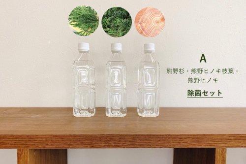 【移転特売】熊野の香りフローラルウォーター(芳香蒸留水)500ml×3本セット