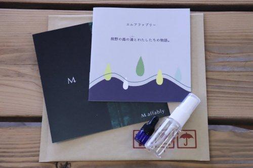 【初回1回のみ】<月替わりお試しセット・6月>熊野の香り  熊野杉Shibahara お試しセット(エッセンシャルオイル1ml&フローラルウォーター(芳香蒸留水)15ml)