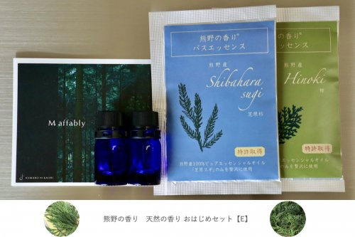 熊野の香り 天然の香り おはじめセット【E】