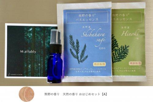 《ポストにお届け》熊野の香り 天然の香り おはじめセット【A】