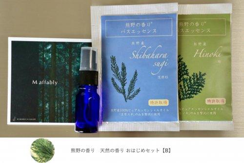 《ポストにお届け》熊野の香り 天然の香り おはじめセット【B】