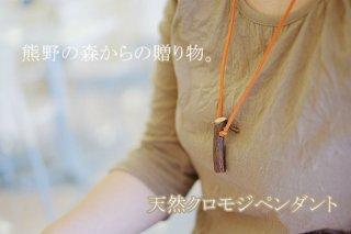 天然木熊野クロモジペンダント(枝ディフューザー)熊野の森からの贈り物。