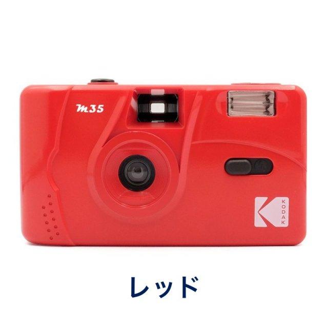 KODAK M35 フィルムカメラ 海外限定レッド(現像無料クーポン付き550円分)