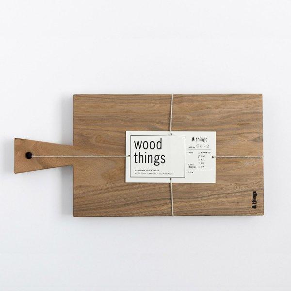 CB-2 cutting board クルミ