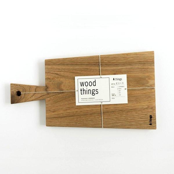 CB-4 cutting board クルミ