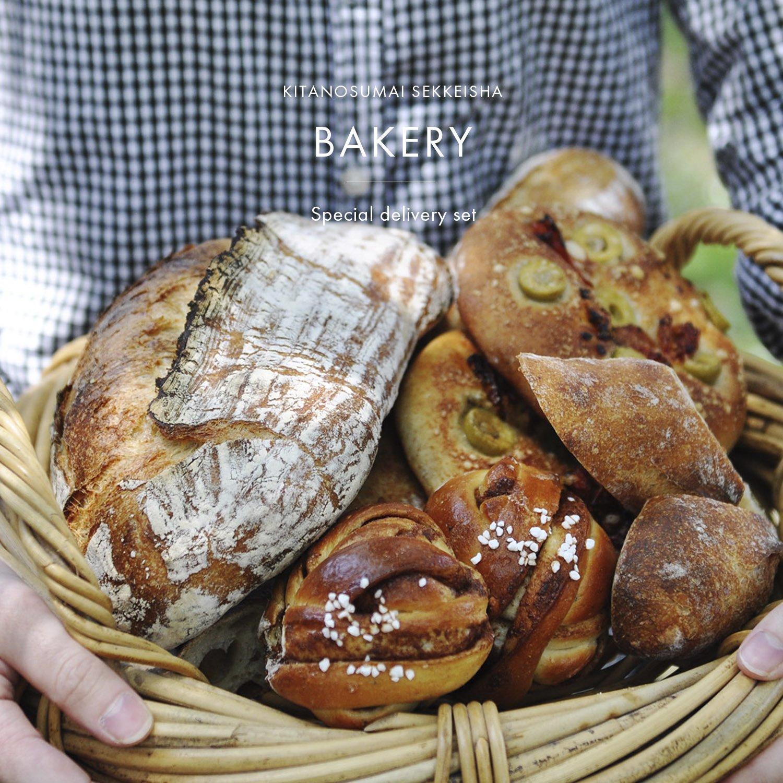 【1/26(火)発送分・全国配送(冷凍)】パン アソートセット