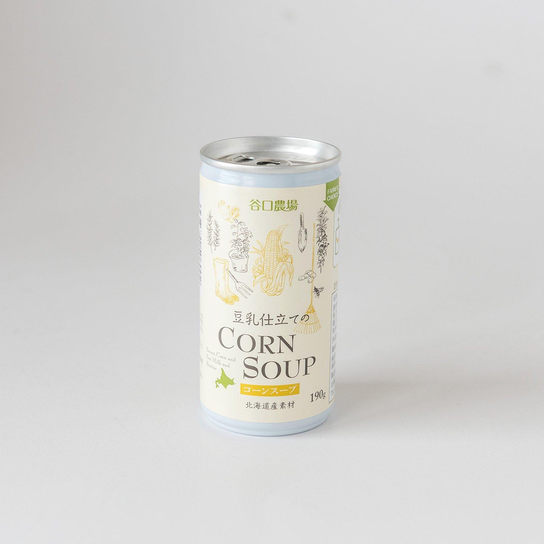 谷口農場の豆乳仕立てのコーンスープ
