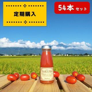 【12ヶ月お届け】〈定期購入〉プレミアムトマトジュース SAKURA (180ml) 54本 (税込)