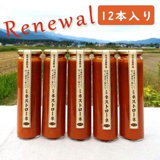 Renewal ☆ 有機野菜をたっぷり使ったミネストローネ 12本 (税込) ☆
